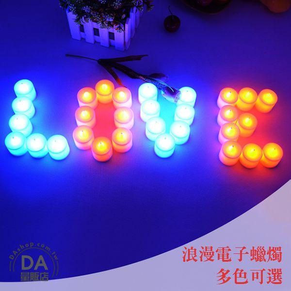 LED 電子蠟燭 蠟燭燈 造型燈 裝飾燈 求婚 驚喜 送禮 浪漫 派對 慶生 表白 生日 多色可選