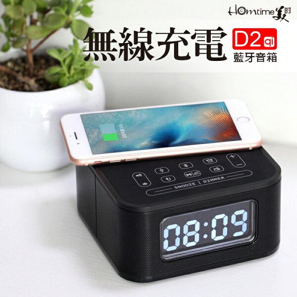 美時HOmtimeD2-qi藍牙無線充電音箱藍牙音箱Qi無線充電座藍牙音箱座充iPhone8ipXXSXSMaxXR三星note8適用迷你桌面音響