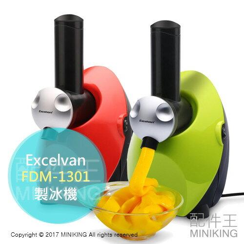 【配件王】現貨紅/綠 Excelvan FDM-1301 剉冰機 兩色 刨冰機 冰品 夏日 消暑 暑假 製冰機 另 DCSP-1651
