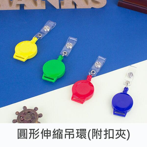 珠友NA-20095圓形伸縮吊環棉繩吊環(附扣夾)