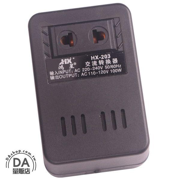 ~DA量販店~100W 220V轉110V AC交流電轉換 轉換器 轉換插頭 變壓器  1