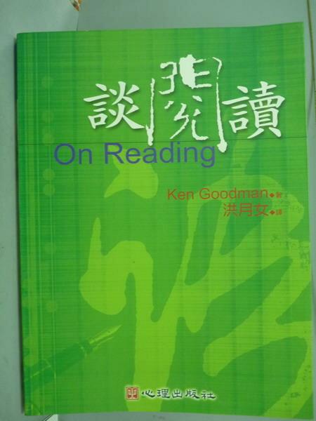 ~書寶 書T3/高中參考書_QDD~談閱讀_Ken Goodman