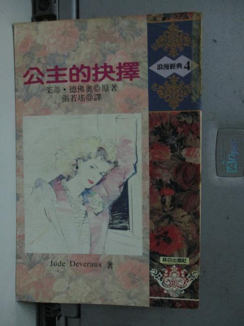 【書寶二手書T1/言情小說_LCI】公主的抉擇_茱蒂.德佛奧原