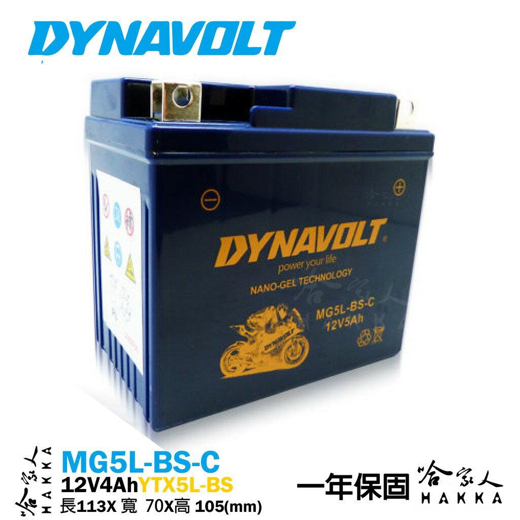 DYNAVOLT 藍騎士 奈米膠體電池 MG5L-BS-C 機車 5號電池 YTX5L-BS 重機電瓶 AGM 哈家人