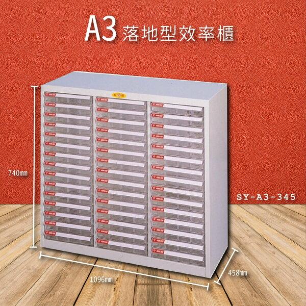 官方推薦【大富】SY-A3-345A3落地型效率櫃收納櫃置物櫃文件櫃公文櫃直立櫃收納置物櫃台灣製造