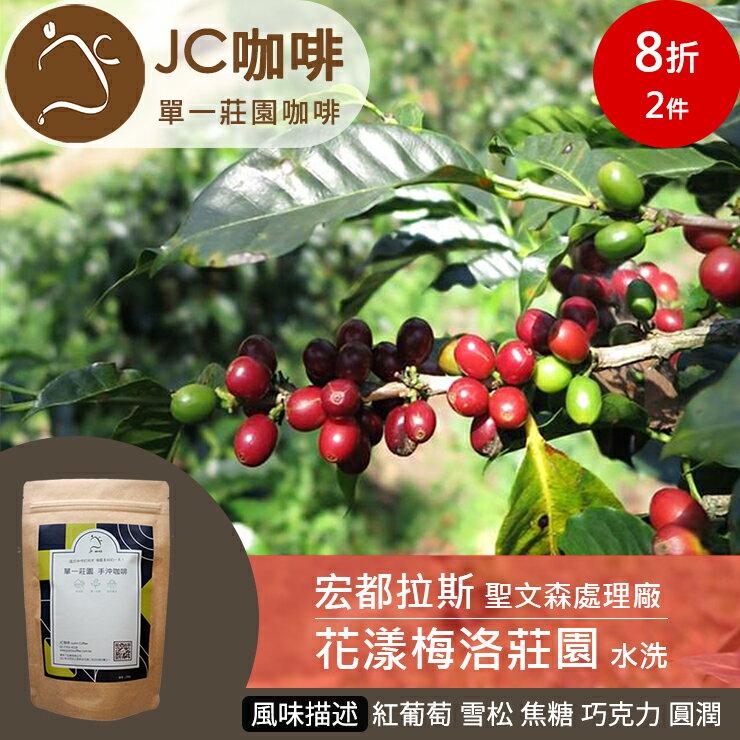 JC咖啡 半磅豆▶宏都拉斯 聖文森處理廠 花漾梅洛莊園 水洗 ★送-莊園濾掛1入 0