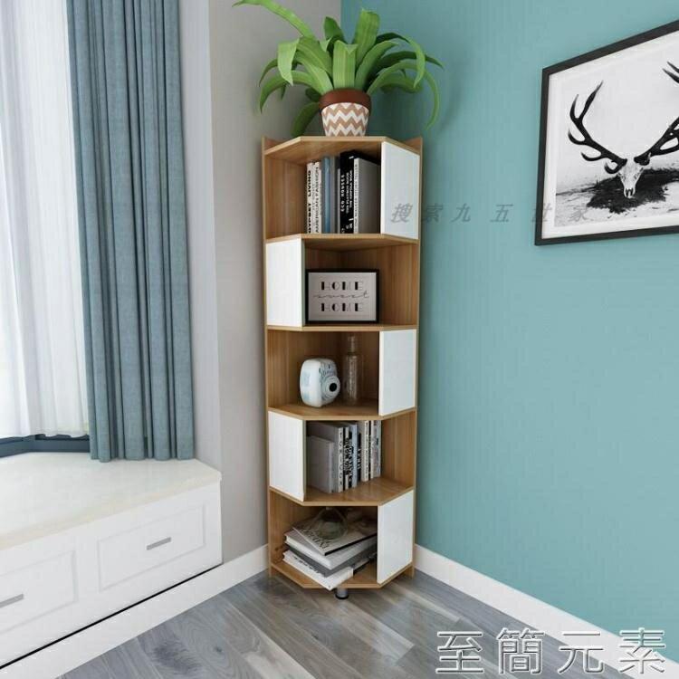 角櫃 轉角櫃牆角櫃多層書架客廳簡易儲物櫃現代簡約臥室邊角收納置物架 凡客名品