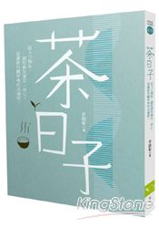 茶日子:從入口開始,韻的感知層次、身心,到禪修內觀呼吸的全練習。