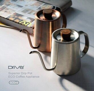 咖啡器材大回饋,點數10倍送!Driver Superior 手沖咖啡 細口壺 600ml (加贈義式豆100g) 0