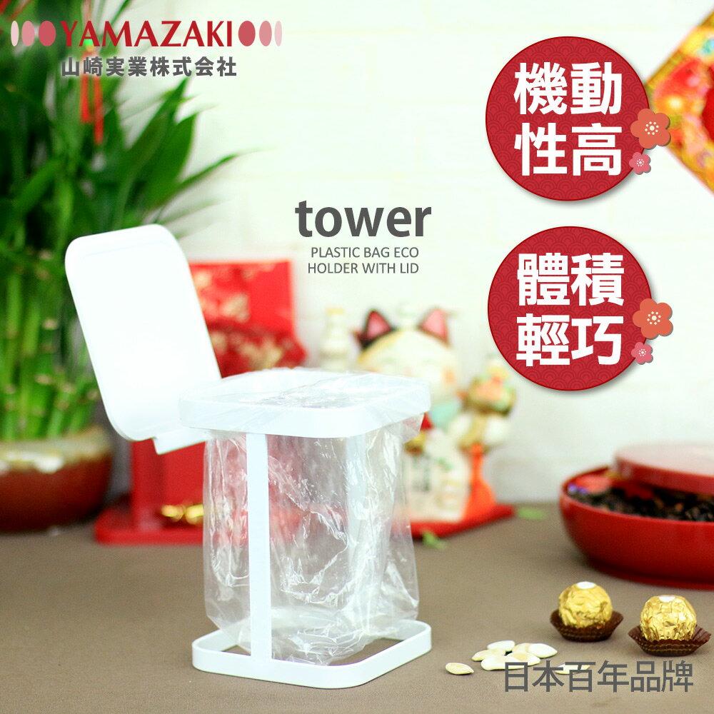 日本【YAMAZAKI】tower桌上型垃圾袋架-有蓋(白)★收納盒 / 置物架 / 廚房收納 / 小型垃圾桶架 1