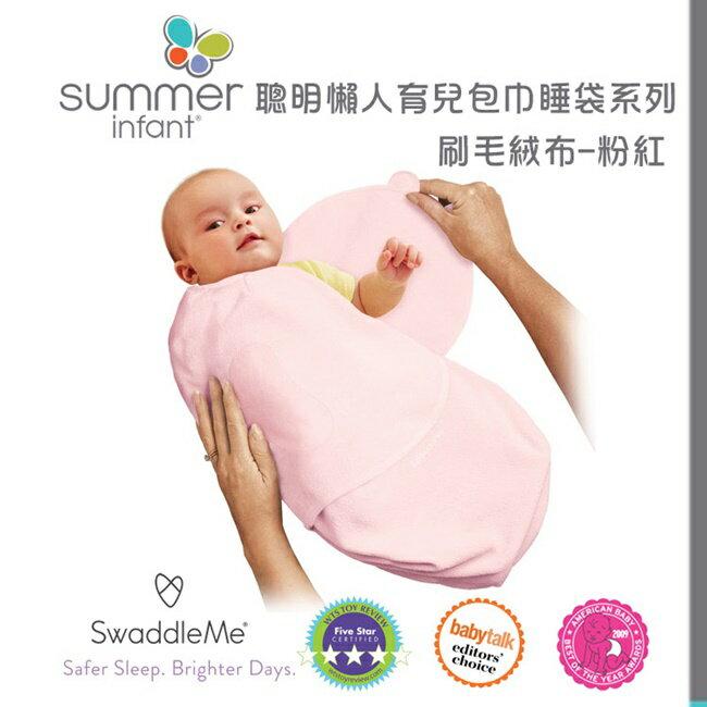 美國Summer Infant 聰明懶人育兒包巾-刷毛絨布粉紅【六甲媽咪】