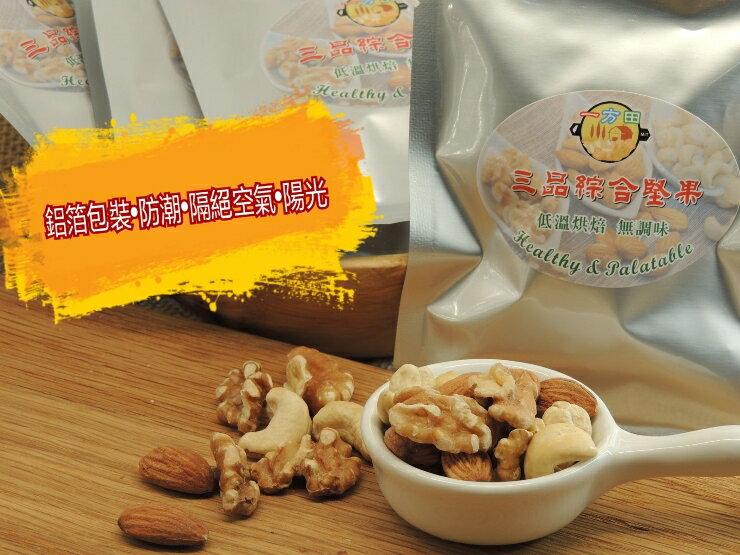 一方田[三品綜合堅果隨手包] - 低溫烘焙無調味 每包35g (12包一組)