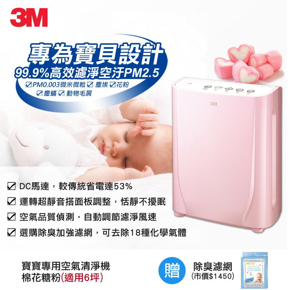 ★加送除臭濾網+牙線棒36支★3M 淨呼吸寶寶專用型空氣清淨機(棉花糖粉) FA-B90DC PN