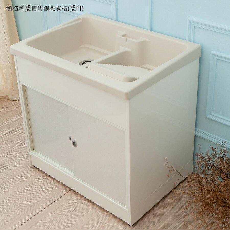 櫥櫃型雙槽塑鋼洗衣槽(雙門)限時$4990/流理台/洗衣槽/洗手台/水槽/洗碗槽/洗衣板【JL精品工坊】