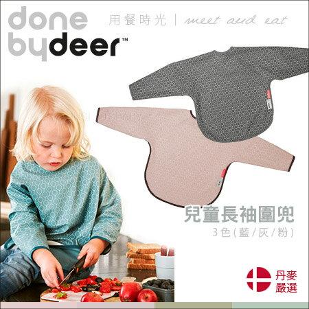✿蟲寶寶✿【丹麥Donebydeer】北歐溫馨輕便好洗兒童長袖圍兜3色可選