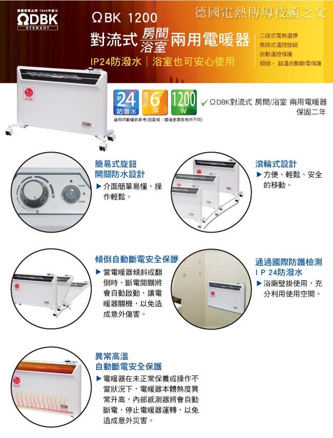 ☆現貨供應 北方ΩDBK 浴室、室內兩用 對流式電暖器 BK1200 2