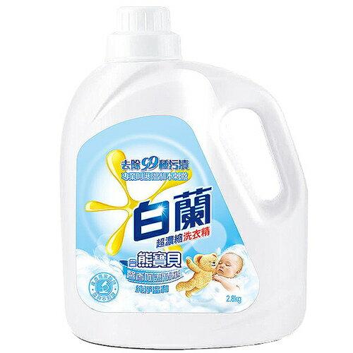 【福利品】白蘭 超濃縮 洗衣精-純淨溫和(含熊寶貝馨香呵護精華) 2.8kg【售完為止】