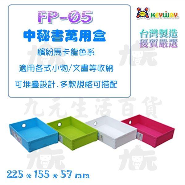 【九元生活百貨】聯府FP-05中秘書萬用盒文書盒置物盒FP05