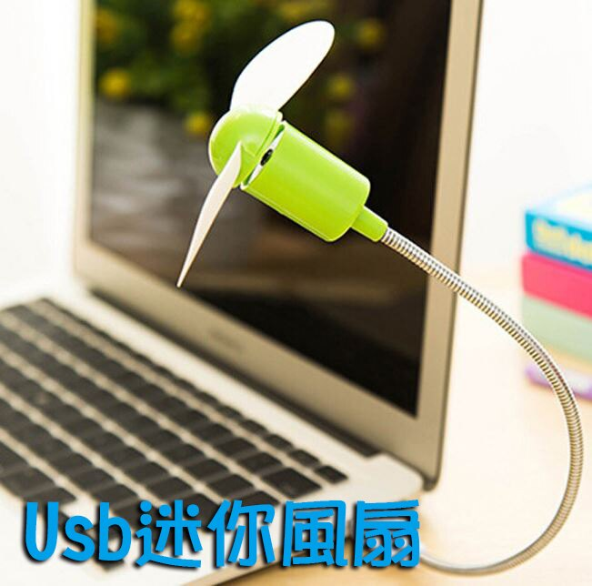 【省錢博士】USB風扇 / 安全迷你風扇 / 電腦風扇
