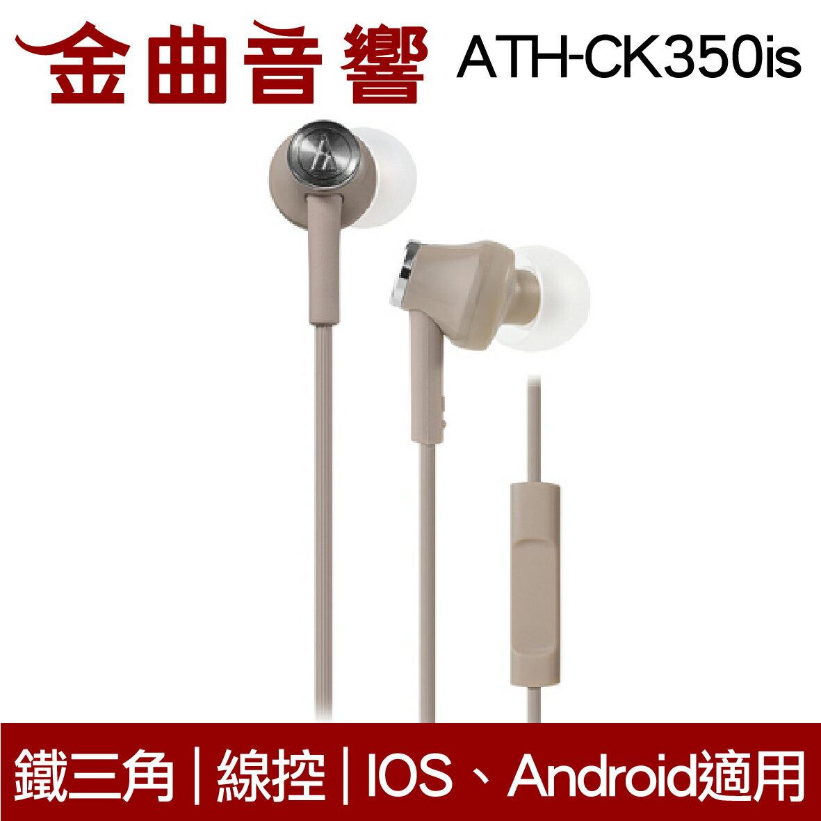 鐵三角 ATH-CK350iS 多色可選 線控耳道式耳機 IPhone IOS 安卓適用   金曲音響