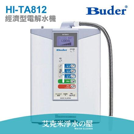 BUDER普德電解水機HI-TA812《經濟型》(日本原裝進口) 3枚4槽【0利率分期、贈NSF認證專用三道前置過濾、PC水壺及免費安裝!!】