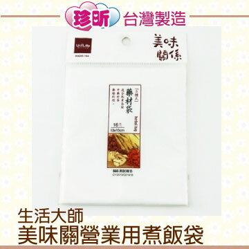 【珍昕】 生活大師 美味關營業用煮飯袋