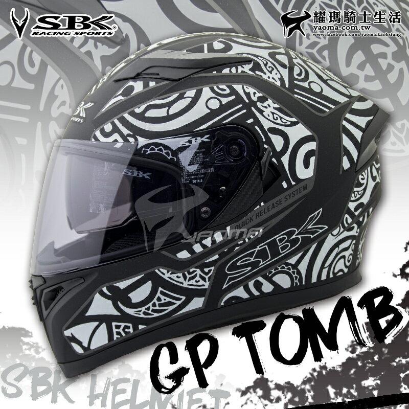 贈好禮 SBK安全帽 GP TOMB 古墓 消光黑白 雙D扣 內襯可拆 全罩帽 耀瑪騎士機車部品