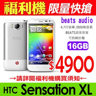 福利機 HTC Sensation XL beats audio 內建16G大容量 智慧型手機