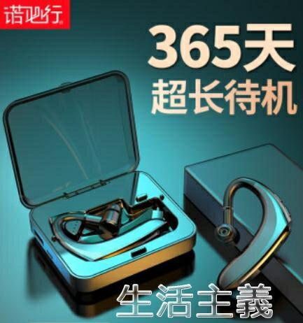 藍芽耳機 諾必行M20 無線藍芽耳機單耳掛耳式入耳式運動跑步開車專用電話 尚品衣櫥 雙11