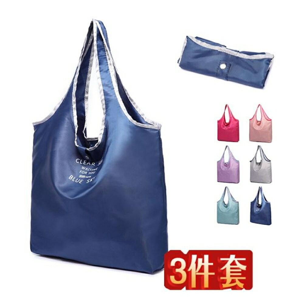 3個裝 可摺疊購物袋買菜大容量超市環保袋摺疊手提袋便攜小袋尼龍 『名購居家』 新春鉅惠