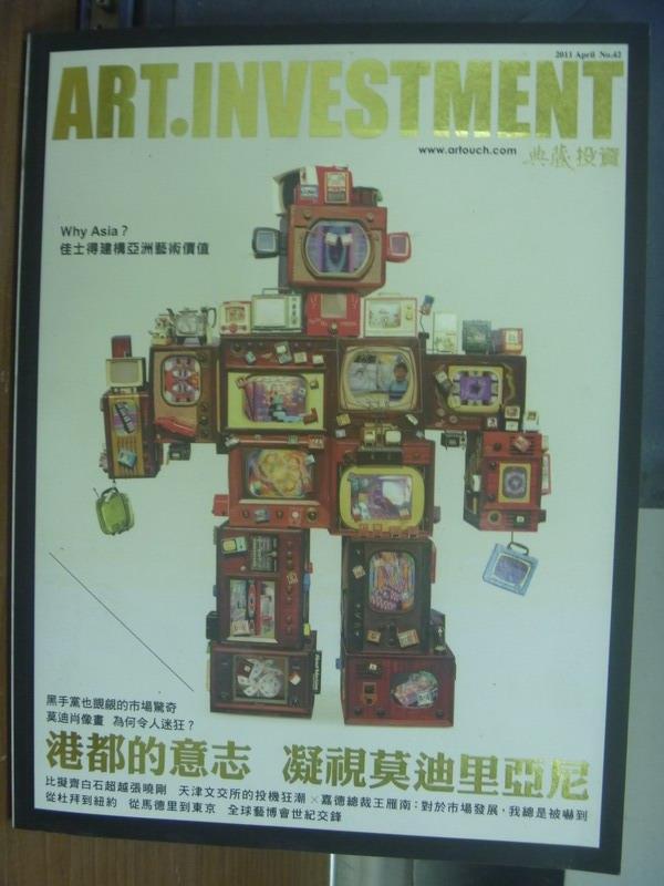 【書寶二手書T1/雜誌期刊_PEM】典藏投資_2011/4_第43期_港都的意志等