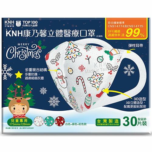 康乃馨3D兒童醫療口罩(白.綠.紅聖誕版)30入/盒【雙鋼印】【愛買】