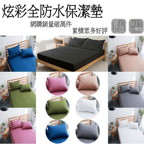 100%全防水保潔墊 愛心壓紋 鋪棉床包式 (單人/標準/加大/特大)