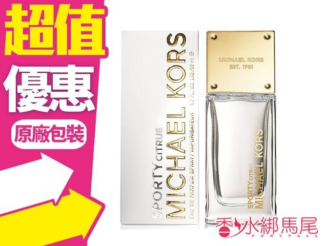Michael Kors SPORTY 躍動柑橘 淡香精 50ml◐香水綁馬尾◐
