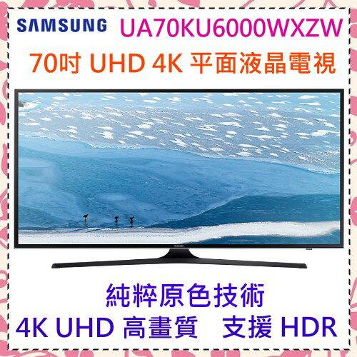 三星SAMSUNG 70吋 UHD 4K 平面LED液晶連網電視《UA70KU6000WXZW》回函送SOUNDBAR家庭劇院組