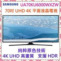 Samsung 三星到三星SAMSUNG 70吋 UHD 4K 平面LED液晶連網電視《UA70KU6000WXZW》回函送SOUNDBAR家庭劇院組