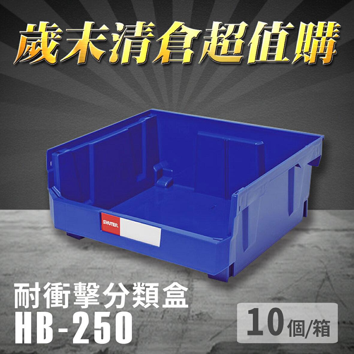 【耐衝擊分類整理盒】 耐衝擊 抽屜櫃 工具箱 工具盒 零件盒 樹德 HB-250 (10個/箱)