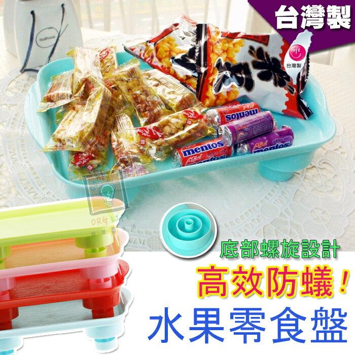 ORG《SD0986a》台灣製~ 創意 防蟻盤 防螞蟻 水果盤 零食盤 碗盤 盤子 收納盤 收納架 置物架 廚房用品