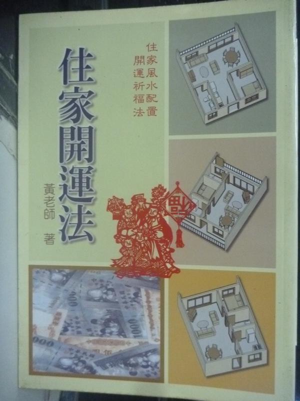 【書寶二手書T6/命理_HRV】住家開運法_黃老師