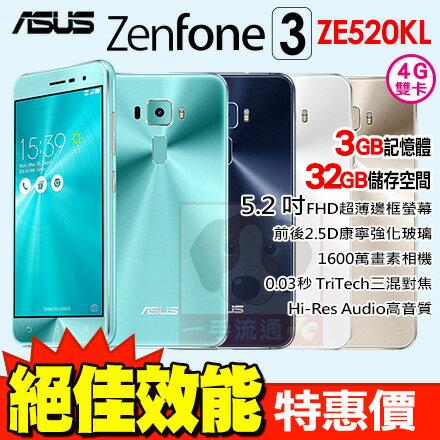 湖水藍現貨 ASUS ZenFone 3 ZE520KL 3/32 5.2吋八核心 4G LTE 智慧型手機