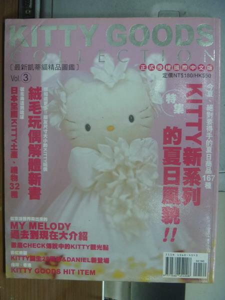 【書寶二手書T6/嗜好_QCW】KITTY GOODS_Vol.3_Kitty新系列的夏日風貌等