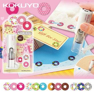 日本 KOKUYO 甜甜圈貼紙印章 貼紙 活頁本 筆記 裝飾 包裝 信封 甜甜圈打孔加強章【N102064】