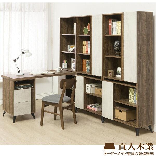 【日本直人木業】TINO清水模風格220CM書櫃加調整書桌