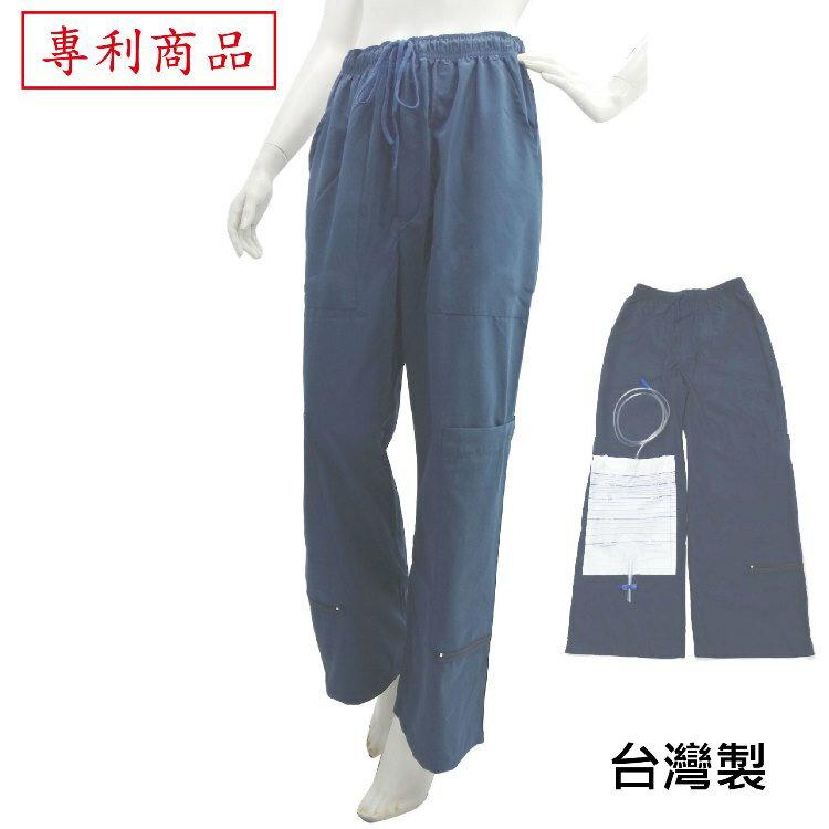 隱藏尿袋舒適褲 ~ 銀髮族、老人用品 尿袋 者 隱藏尿袋 外出方便 四季皆可穿  製 ~