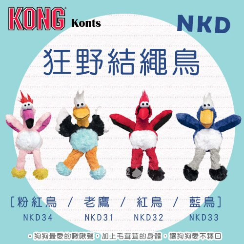 +貓狗樂園+ KONG【Konts。狂野結繩鳥。NKD31 NKD32 NKD33 NKD34】345元 - 限時優惠好康折扣