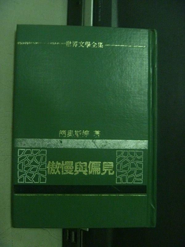 【書寶二手書T7/翻譯小說_ODY】傲慢與偏見_簡奧斯婷