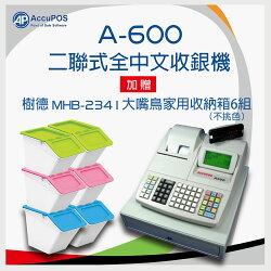 【買一送六】AccuPOS A-600 二聯式全中文發票收銀機 *加贈樹德大嘴鳥家MHB-2431用整理箱6組!!