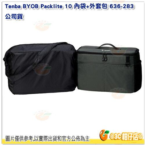 Tenba BYOB Packlite 10 內袋+外套包 636-283 公司貨 外套袋套組 相機包 側背 手提 肩背