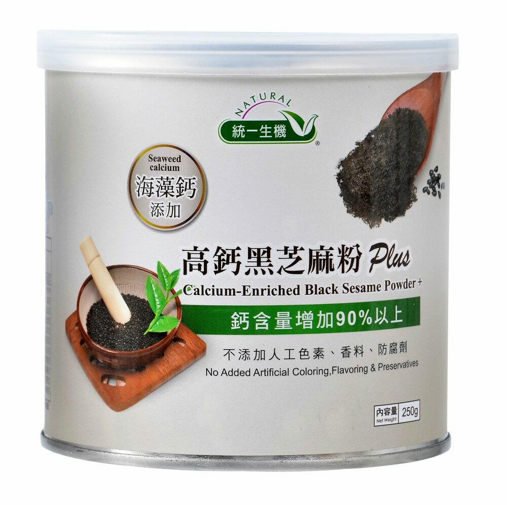 統一生機高鈣黑芝麻粉Plus-罐*添加紅藻萃取粉-250g / 包✨常溫消費滿888元贈有機金黃玉米粒一罐✨(限量150份) 1