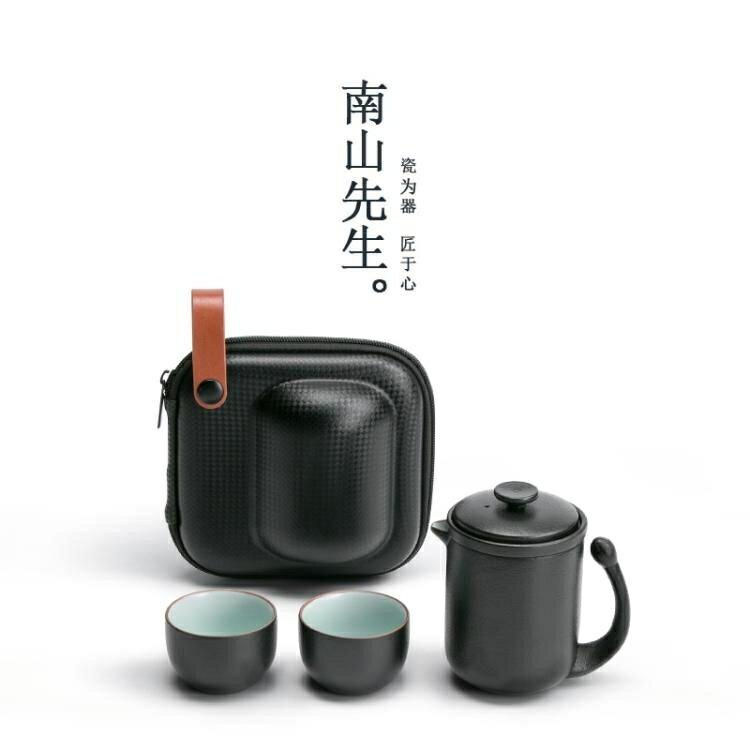 樂天優選-南山先生荷趣旅行快客杯茶壺功夫茶具陶瓷一壺二杯便攜式茶具套裝